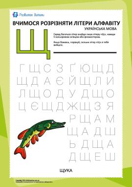 Український алфавіт: відшукай літеру «Щ»
