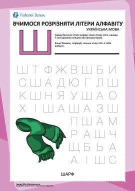 Український алфавіт: відшукай літеру «Ш»