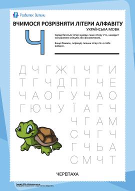 Український алфавіт: відшукай літеру «Ч»