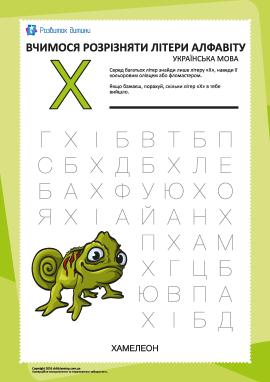 Український алфавіт: відшукай літеру «Х»