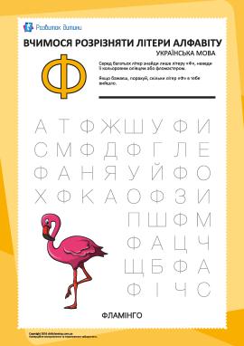 Український алфавіт: відшукай літеру «Ф»
