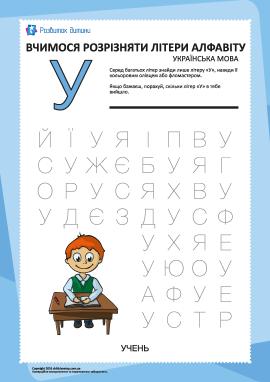 Український алфавіт: відшукай літеру «У»