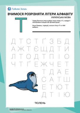Український алфавіт: відшукай літеру «Т»