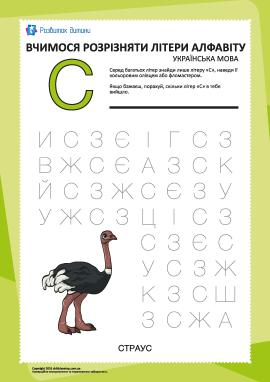 Український алфавіт: відшукай літеру «С»