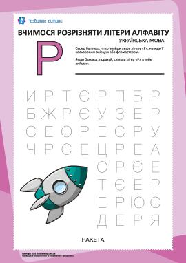 Український алфавіт: відшукай літеру «Р»