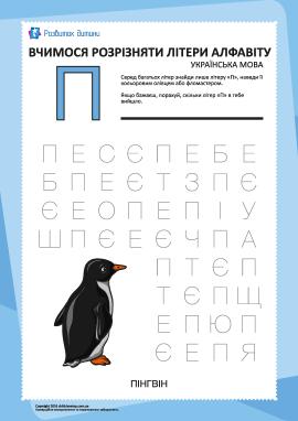 Український алфавіт: відшукай літеру «П»