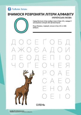 Український алфавіт: відшукай літеру «О»