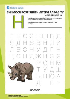 Український алфавіт: відшукай літеру «Н»
