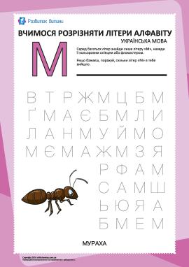 Український алфавіт: відшукай літеру «М»