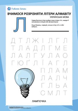 Український алфавіт: відшукай літеру «Л»