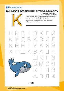 Український алфавіт: відшукай літеру «К»