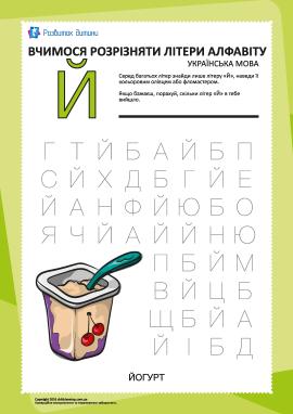 Український алфавіт: відшукай літеру «Й»
