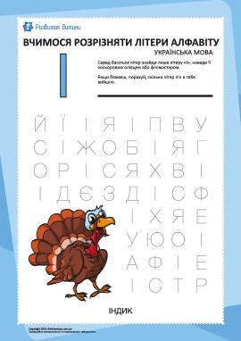 Український алфавіт: відшукай літеру «І»