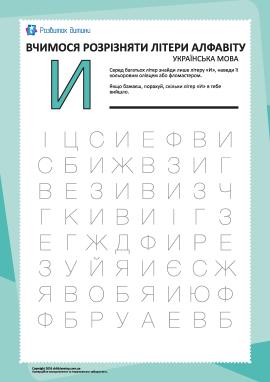 Український алфавіт: відшукай літеру «И»