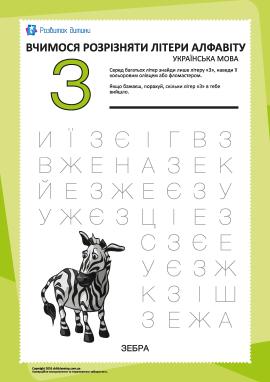Український алфавіт: відшукай літеру «З»