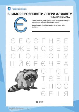 Український алфавіт: відшукай літеру «Є»