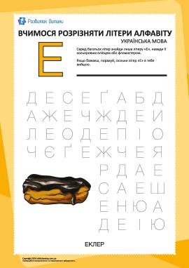 Український алфавіт: відшукай літеру «Е»