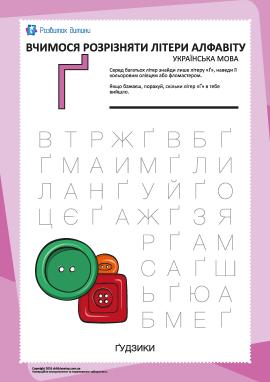 Український алфавіт: відшукай літеру «Ґ»