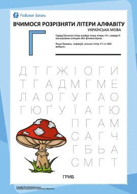 Український алфавіт: відшукай літеру «Г»