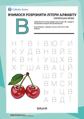 Український алфавіт: відшукай літеру «В»