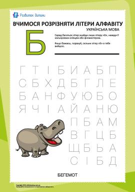 Український алфавіт: відшукай літеру «Б»