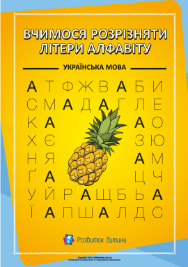 Розрізняємо літери українського алфавіту