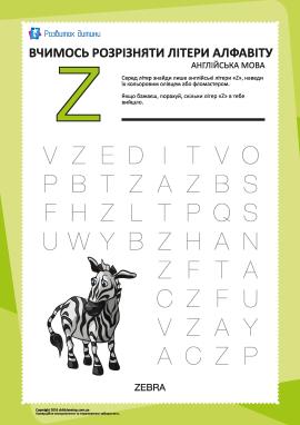 Англійський алфавіт: відшукай літеру «Z»