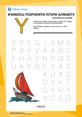 Англійський алфавіт: відшукай літеру «Y»