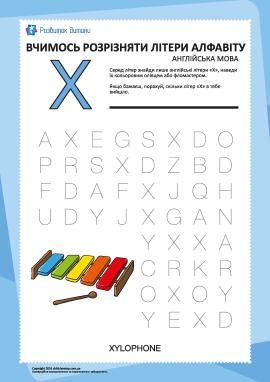 Англійський алфавіт: відшукай літеру «X»