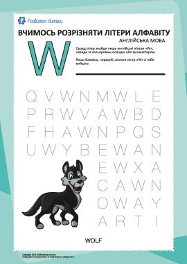 Англійський алфавіт: відшукай літеру «W»