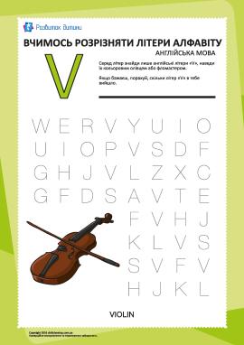 Англійський алфавіт: відшукай літеру «V»