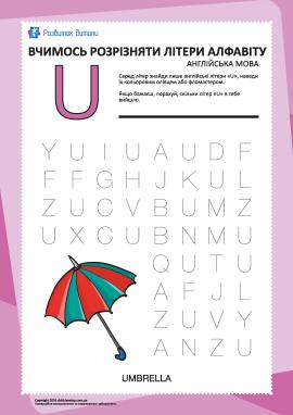 Англійський алфавіт: відшукай літеру «U»