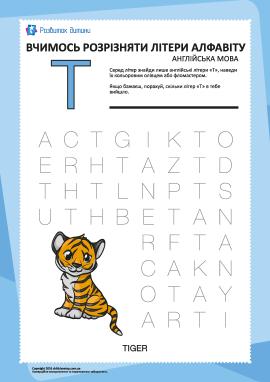 Англійський алфавіт: відшукай літеру «T»