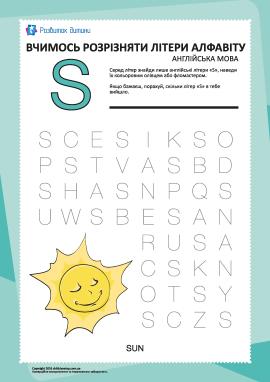 Англійський алфавіт: відшукай літеру «S»