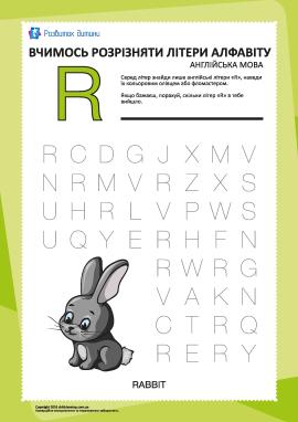 Англійський алфавіт: відшукай літеру «R»