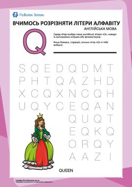 Англійський алфавіт: відшукай літеру «Q»