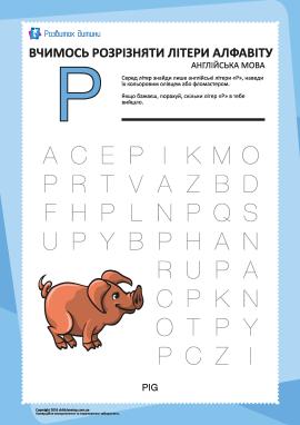 Англійський алфавіт: відшукай літеру «P»