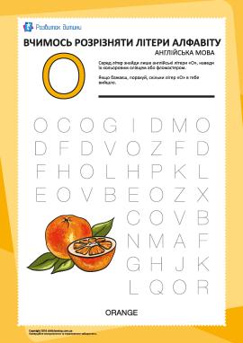 Англійський алфавіт: відшукай літеру «O»