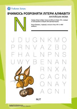 Англійський алфавіт: відшукай літеру «N»