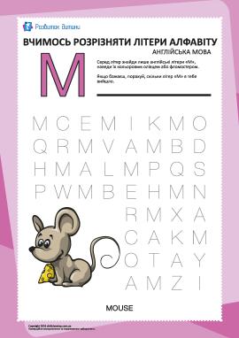 Англійський алфавіт: відшукай літеру «M»