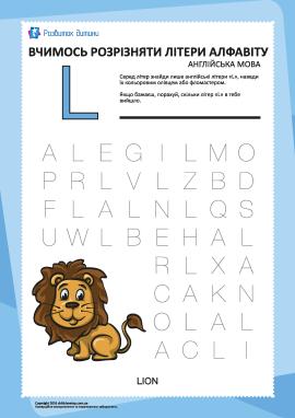 Англійський алфавіт: відшукай літеру «L»