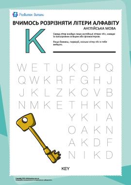 Англійський алфавіт: відшукай літеру «K»