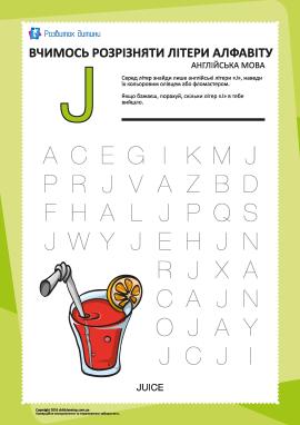 Англійський алфавіт: відшукай літеру «J»