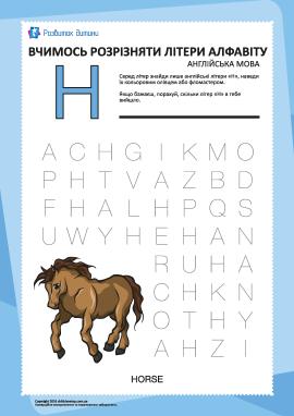 Англійський алфавіт: відшукай літеру «H»