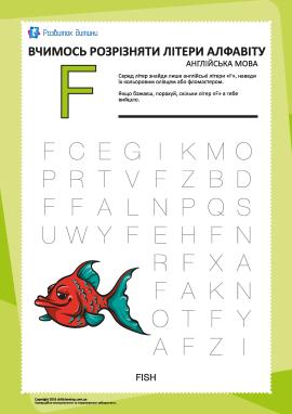 Англійський алфавіт: відшукай літеру «F»