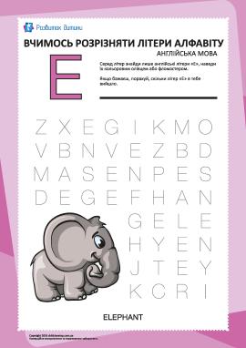 Англійський алфавіт: відшукай літеру «E»