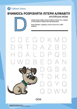 Англійський алфавіт: відшукай літеру «D»