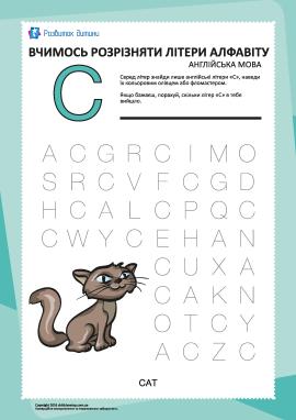 Англійський алфавіт: відшукай літеру «C»