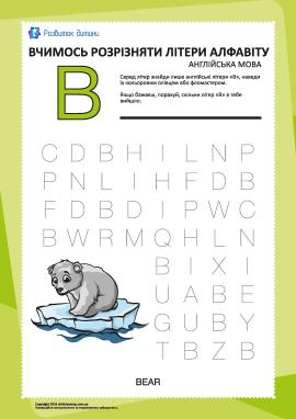 Англійський алфавіт: відшукай літеру «B»