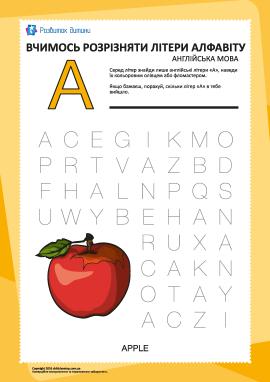 Англійський алфавіт: відшукай літеру «А»